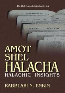 Amot Shel Halacha: Halachic Insights