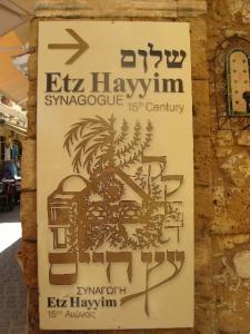 Etz Hayyim Synagogue, Hania, Crete