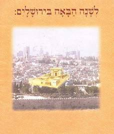Haggadah distributed in Jaffa