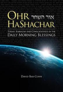 OhrHaShachar