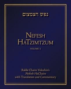 NefeshHatzimtzumOne1